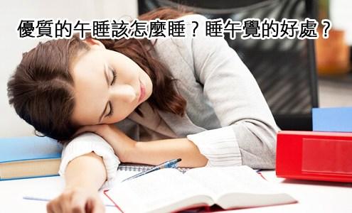 優質的午睡該怎麼睡?睡午覺的好處?