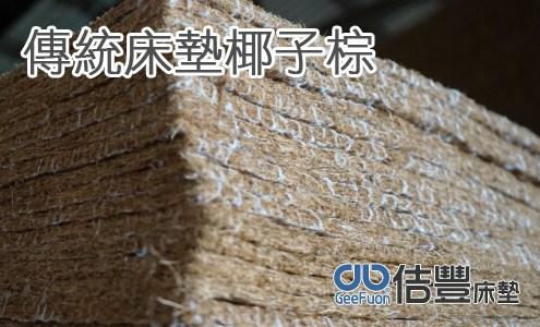 椰子棕-傳統連結式床墊的內襯墊材