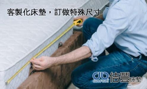 佶豐客製化床墊,訂做特殊尺寸床墊價格計算方式