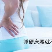 床墊軟硬與腰痛有關?睡硬床腰就不痛?