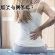 背痛跟睡姿有關係嗎?如何挑選不會背痛的床墊?