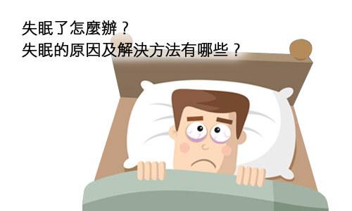 失眠了該怎麼辦?