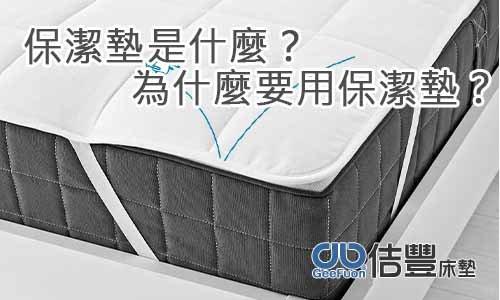 保潔墊是什麼?為什麼要用保潔墊?