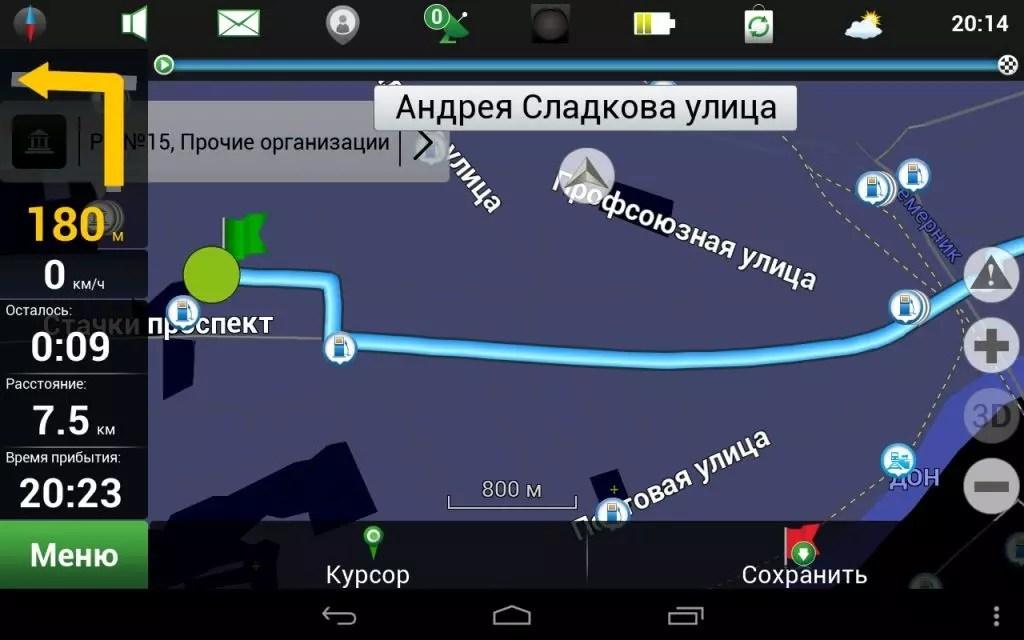 Как отключить Яндекс навигатор
