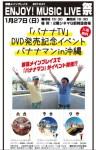 「バナナTV」のDVD発売イベント「バナナマンin沖縄」に行って、大好きなバナナマンさんとの握手会にも参加!!