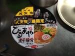 天天有昼限定ブランドひるまや煮干豚骨ラーメン(カップ麺)を食べてみた!