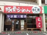麺処桃原(とうげん)宜野湾伊佐店で魚介豚骨つけ麺を食す!