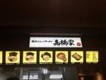 南風原ジャスコに出来た「横浜とんこつラーメン高橋家」で家系ラーメンを食す!!