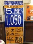 沖縄ツタヤはレンタル料金が安い!!って知ってましたか??