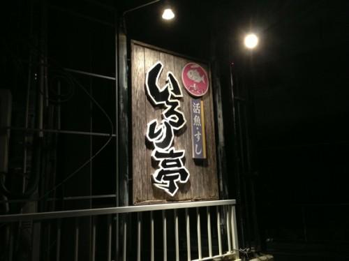 南風原町にある豪華で美味しい活魚•すしの『いろり亭』をご紹介!