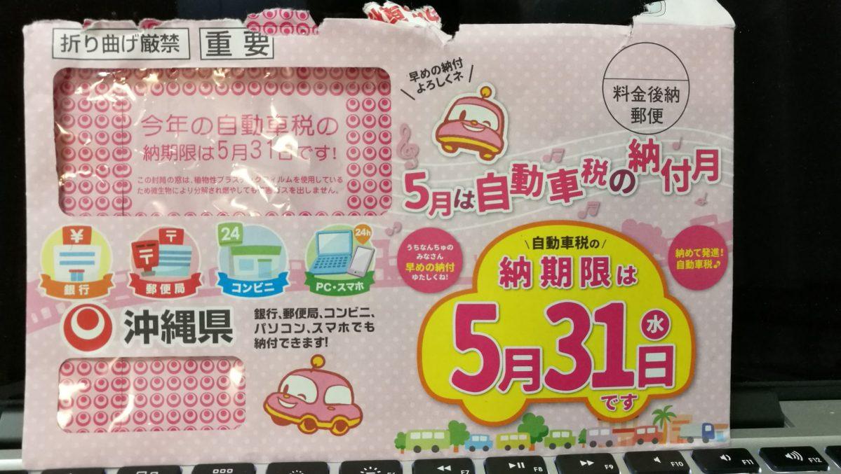 沖縄でも自動車税のクレジットカード納付が可能に!お得にクレカ支払いする方法!!
