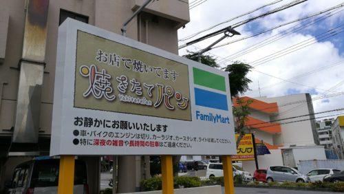 沖縄ファミリーマート浦添高校前店がオープン!焼きたてパンや刺身まで!?