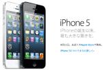iPhone5はSoftBankとauどっちを買うべきなのか!?