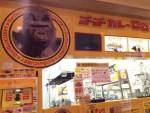 沖縄二店舗のゴーゴーカレーイオン南風原SCドームに行ってきた!やっぱ金沢カレー大好きです。