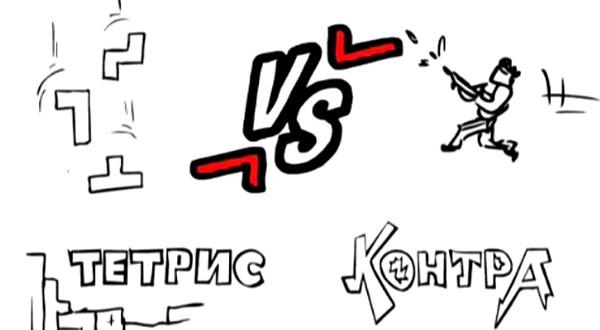 Contra vs Tetris