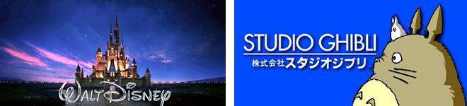 Disney-Ghibli