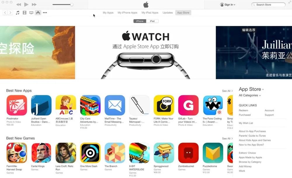 Screenshot of Chinese App store