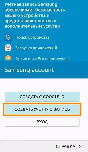 Criando uma conta Samsung