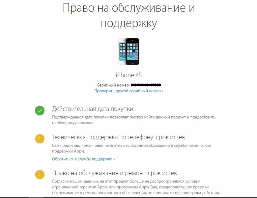 5 egyszerű módon, hogyan kell ellenőrizni az iPhone-t
