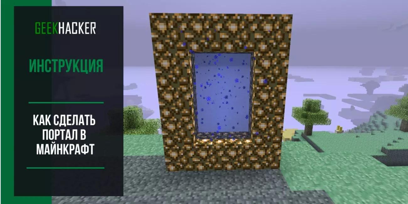 Πώς να κάνετε μια πύλη στο Minecraft