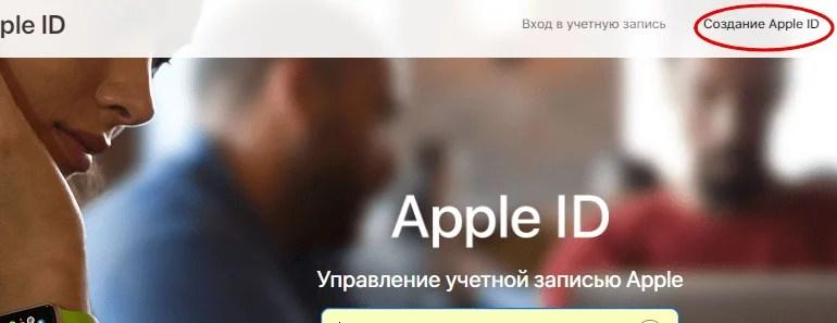 Hozzon létre Apple ID-t