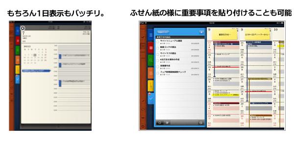 超・整理手帳操作画面