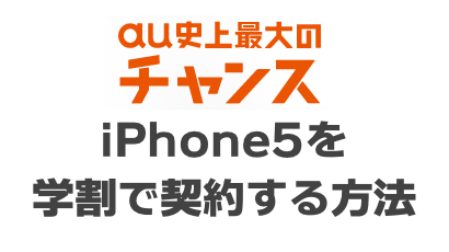 iphone5を学割で