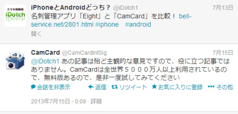 camcard公式twitter