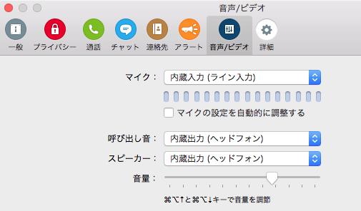Skypeマイク設定
