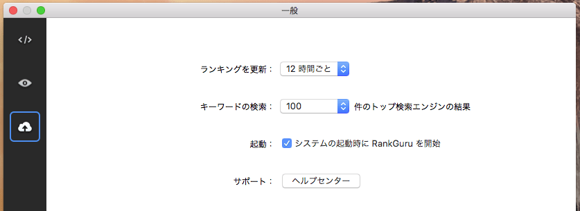 RankGuru設定画面