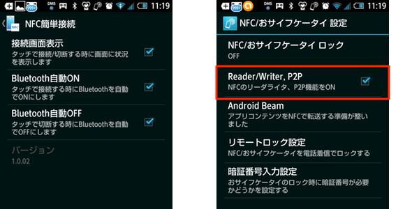 NFC設定画面