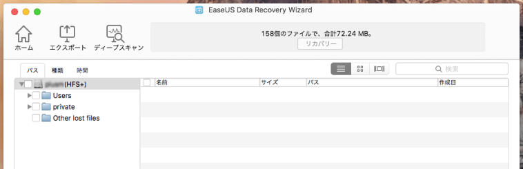 data-recovery2