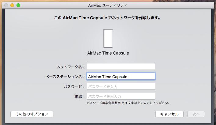 AirMac設定