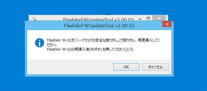 FlashAirアップデート