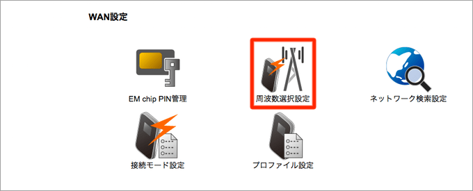 GL01P管理画面