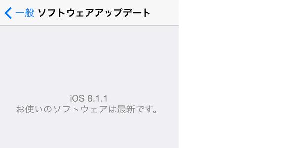 iosアップデート完了