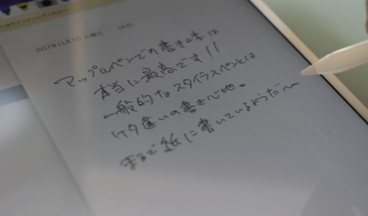 ApplePencilで手書き文字
