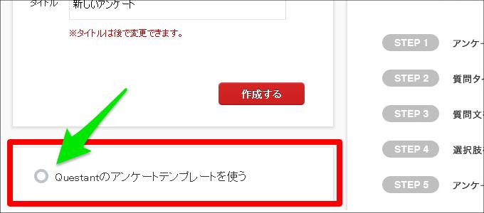 QUESTANTアンケート作成