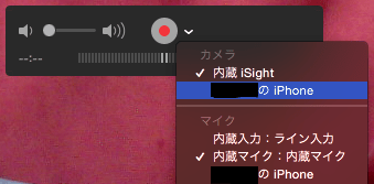 Quicktime入力ソース切り替え