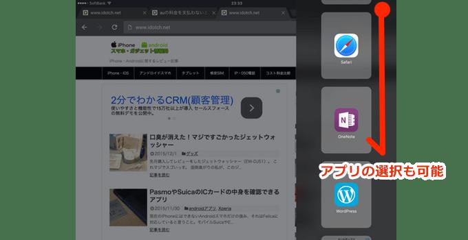 SlideOverアプリ変更