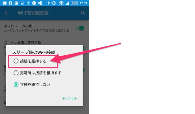 Wi-Fi接続設定方法