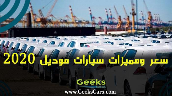سعر ومميزات سيارات 2020 فى مصر أحدث أسعار السيارات الجديدة 2020