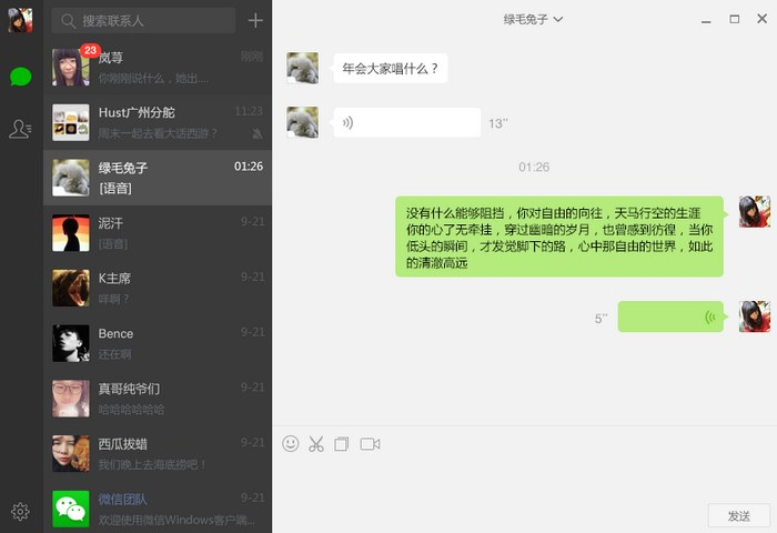 wechat-windows