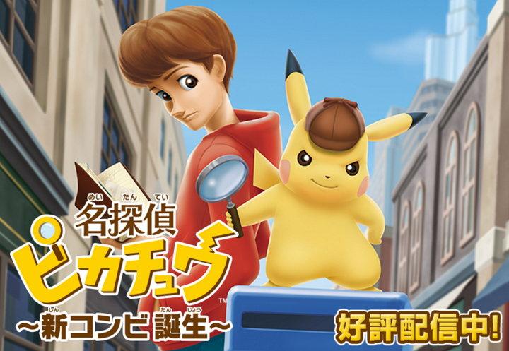 Legendary obtiene derechos para una película del Detective Pikachu