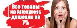 Полезности: как вернуть часть денег при покупках на Aliexpress