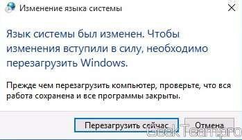 Система потребует перезагрузку. Здесь лучше согласиться, то Windows же, мало ли чем обернется наш отказ:)