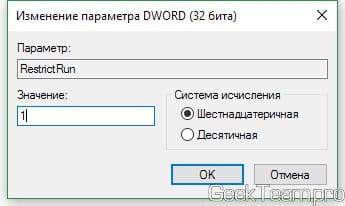 Задаём ему имя RestrictRun и кликаем двойным кликом, чтобы открыть настройку параметра. Указываем в качестве значения 1