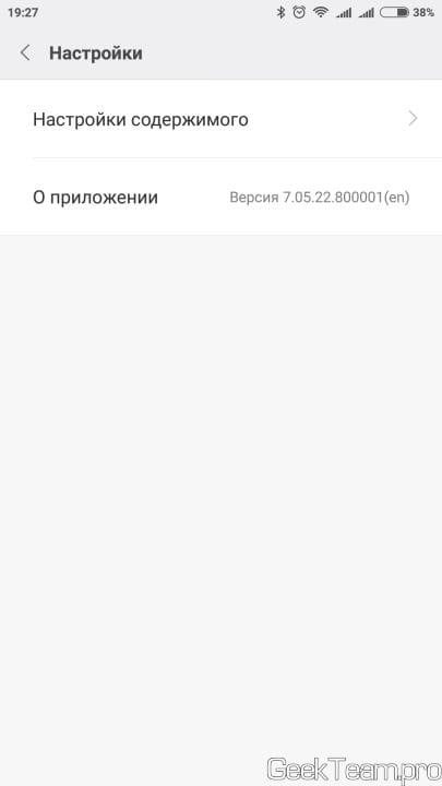 Как снять ограничение на размер скачиваемого файла в MIUI (Xiaomi)