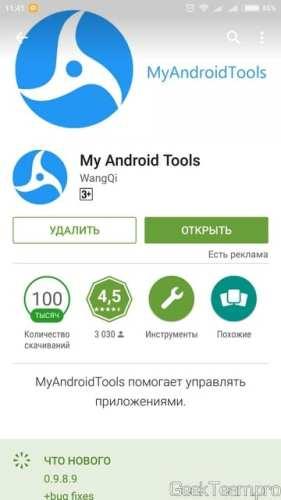 Устанавливаем из Play Маркета приложение по названием My Android Tools и запускаем его.