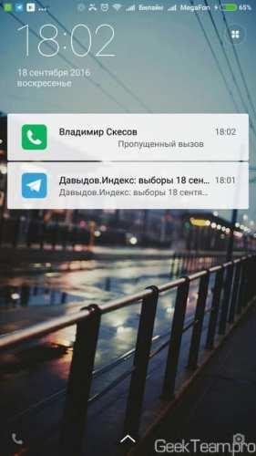 screenshot_2016-09-18-18-02-16-292_lockscreen